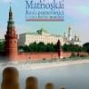 """Lansarea volumului """"Geopolitica Matrioşkăi"""" de Adrian Cioroianu la Timişoara"""