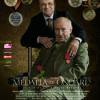 """Victor Rebengiuc şi Ion Iliescu în """"Medalia de onoare"""", în regia lui Călin Peter Netzer"""