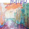 """""""Nomad – reîntoarcerea"""" de Dorin Mircea Raţiu"""