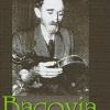 Eveniment-editorial: volume semnate de Vasile Fanache despre Bacovia, Blaga şi Caragiale