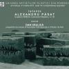 """Expoziţia """"Latenţe"""" de Alexandru Păsat, la Galeria de artă """"Simeza"""""""