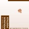 """""""Metamorfozele oraşelor. Antologie poetică"""" de Mihalis Pieris"""