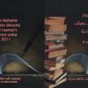 "Scriitori români în antologia ""Prix litteraires premios literarios Naji Naaman`s. Literary prizes"" ediţia din 2011"