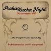 PechaKucha Night Bucureşti, ediţia a VI-a