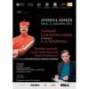 """Cardinalul Gianfranco Ravasi conferenţiază în România în cadrul programului """"Atrium gentium/ Il Cortile dei Gentili/ Curtea Neamurilor"""""""