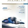 """Artele spectacolului în lumea contemporană: revista """"Scena.ro"""", nr. 16"""