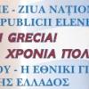 """Dezbateri pe temele """"Presa greacă în România"""" şi """"Figuri de jurnalişti greci din România"""", la sediul Uniunii Elene în Bucureşti"""