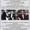 """Prof. Hristoforos Haralampakis susţine conferinţa """"Limba lui Yorgos Seferis şi Odysseas Elytis"""""""