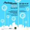 """PechaKucha Night"" la Bucureşti"