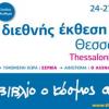 Criza, spiritul naţional şi campania pro-lectură la Thessaloniki Book Fair