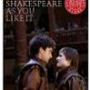 Shakespeare's Globe la Bucureşti