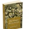"""""""Misteriile Antichităţii"""" de Alfred Loisy"""