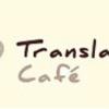 """Nigel Walker, Doina Ruști, Matei Vișniec, Dora Pavel, Coman Șova și Florin Manolescu, în """"Translation Café"""""""