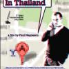 """""""O lună în Thailanda"""", în competiția oficială la ZURICH IFF"""