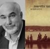 """""""Cartea şoaptelor"""" de Varujan Vosganian, lansată în Israel"""
