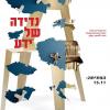 """Common Roots. Design Map of Central Europe"" – Designeri din România expun la Holon, Israel"