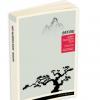 """Satori – Mari maeştri Zen"", selecţie de Etienne Zeisler și Taisen Deshimaru"