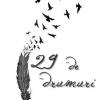 """Lansarea volumului """"29 de drumuri"""", în cadrul Programului """"Școala Altfel"""""""