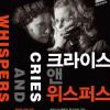 Teatrul Maghiar de Stat în turneu în Coreea de Sud