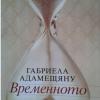 """""""Provizorat"""" de Gabriela Adameşteanu, tradus în Bulgaria"""