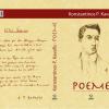 "Anul ""Kavafis"", marcat de Editura Omonia"