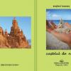 """""""Castelul de nisip"""" de Stejărel Ionescu"""