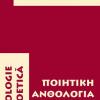 """Antologie poetică"", selecție din opera lui Andreas Embirikos"