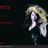 """Insecta"""", one woman show cu Ștefania Dumitru"""
