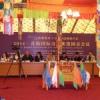 Festivalul Internațional de Poezie Ginghai din Tibet