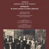 """Itinerarea expoziției de fotografie documentară """"Baraşeum – un teatru evreiesc în umbra războiului"""", la Beer Sheva"""