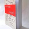 Editura Muzeelor Literare publică ediția integrală a jurnalului lui Iacob Negruzzi