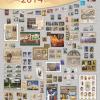 Mărcile poștale românești, apreciate la nivel internațional și în anul 2014