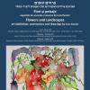 """Expoziția """"Flori și peisaje"""", la ICR Tel Aviv"""