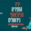 Scriitori și editori români, la Târgul Internaţional de Carte de la Ierusalim