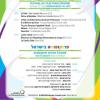 Prezenţă românească la Festivalul de Film dedicat Francofoniei, la Cinemateca din Tel Aviv