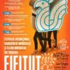 Festivalul Internaţional Francofon de Improvizaţie Teatrală şi Teatru Universitar din Timişoara (FIFITUT),  a VIII-a ediție