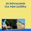 """Românii despre Zappas (=Oi Roumanoi ghia ton Zappa)"", ediţie în limba greacă"