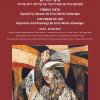 """""""Fibrele Vieții"""" – expoziție de tapiserie a artistei Erica Weisz Schweiger, la sediul ICR Tel Aviv"""