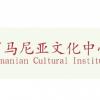 S-a deschis Institutul Cultural Român de la Beijing