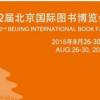 România, la Târgul Internațional de Carte de la Beijing