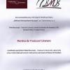 Lansarea Revistei de Traduceri Literare