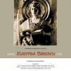 """Lansarea Anului Cultural """"Martha Bibescu 130"""""""