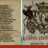 Lansare medievalia.com.ro