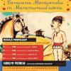 Caravana Mărțișorului în Maramureșul istoric