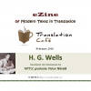 Translation Café 158: H. G. Wells