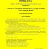 """Festivalul- Concurs Internațional de Creație Literară """" Titel Constantinescu"""", ediția a IX-a"""