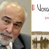 """""""Cartea șoaptelor"""", de Varujan Vosganian, va apărea în limba engleză"""
