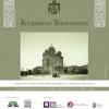 """Expoziția """"Așezămintele Brâncovenești: 1835 – 2015"""""""