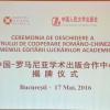 Ceremonia de deschidere a Centrului de Cooperare Româno-Chinez în domeniul Editării Lucrărilor Academice