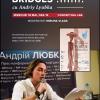 Discuție și lectură de poezie susținută de scriitorul Andriy Lyubka (Ucraina), la Conceptual Lab